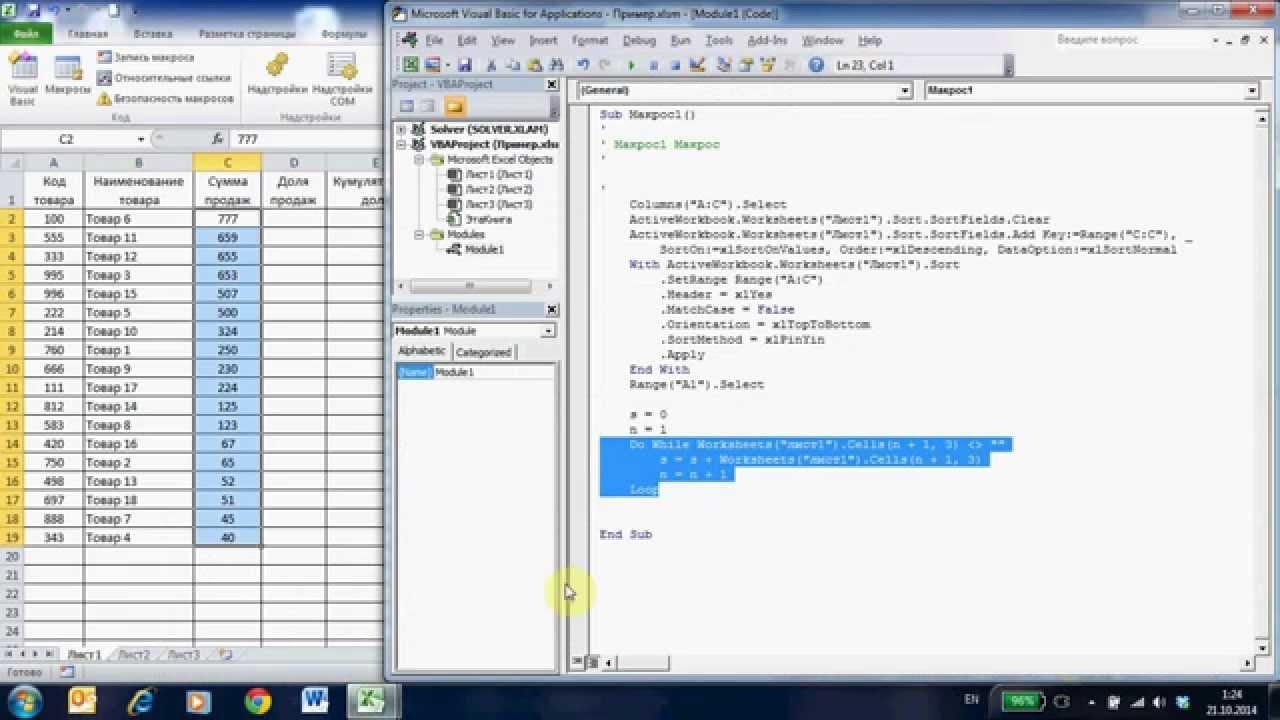 ABC-анализ товарного портфеля с помощью Microsoft Excel