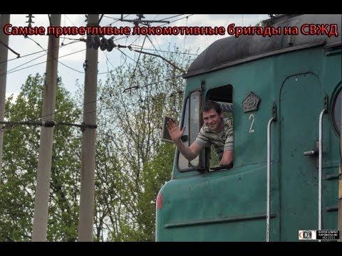 Самые приветливые локомотивные бригады на СвЖД / The Most Friendly Locomotive Crews