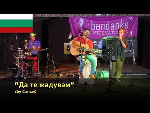 Bulgarian Song