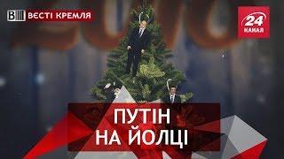 Вєсті Кремля. Шоу-біз відправив Путіна без Путіна на йолку