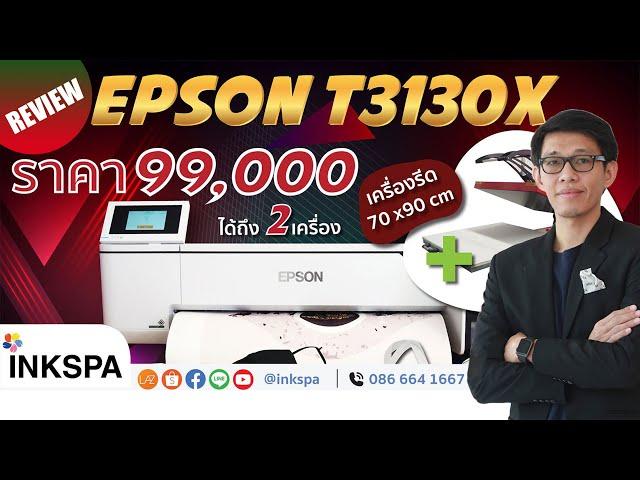 เครื่องพิมพ์ซับลิเมชั่น EPSON SC-T3130x พร้อมเครื่องรีด ขนาด 90x90 ซ.ม. ราคาไม่ถึงแสน[Review]