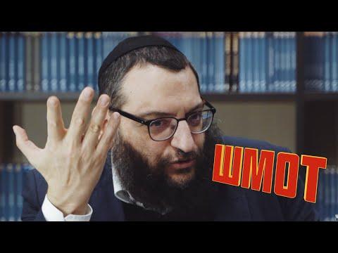 Двар Тора. Шмот: Фараоны - семиты и антисемиты