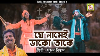 JE NAMEI DAKO TAKE - SUJAN BISWAS Mp3 Song Download