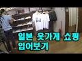 쇼핑 일본어 - 옷가게에서 입어보기 (여행 일본어)