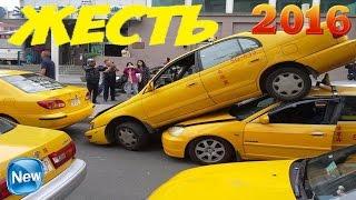 Шокирующие Авто аварии лучшие аварии подборка 2016, Most Shocking Car Crashes 2016  Car Crash  2016