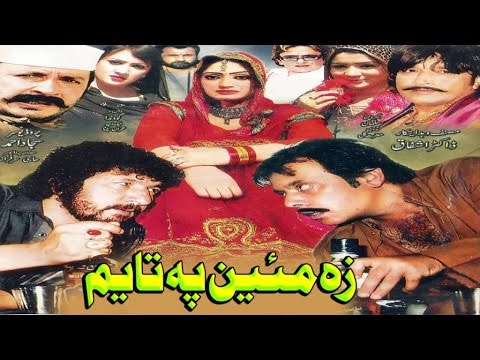 Pashto Action Tele Film - Ze Mayeen Pata Yem-Jehangir Khan,Hussain Swati,Rani