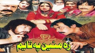 Pashto Action Tele Film Ze Mayeen Pata Yem-Jehangir Khan,Hussain Swati,Rani.mp3