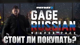 PAYDAY 2: GAGE RUSSIAN WEAPON PACK - Стоит ли Покупать?
