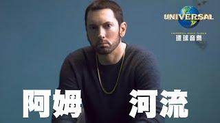 阿姆 Eminem [FT.紅髮艾德] - 河流 River(中文上字MV)