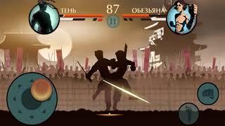 ОБЗОР  игра SHADOW FIGHT 2 или БОЙ с ТЕНЬЮ 2  Часть 1   Вступление!222