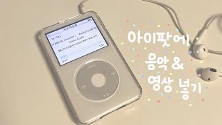 아이팟 5.5세대 음악, 동영상넣기/아이팟 음악 넣는법…
