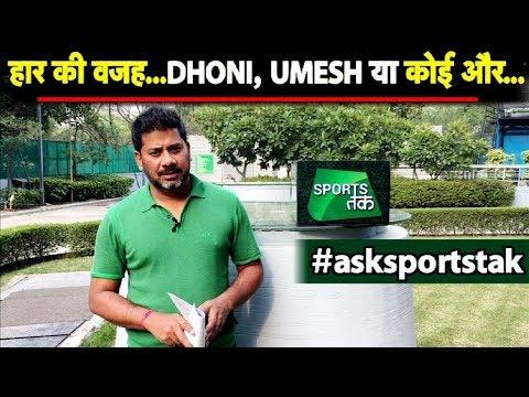Q-A Ind vs Aus क्या पहले T20I में मिली हार से भारत की WORLD CUP तैयारी में दिखी कमी? Vikrant Gupta