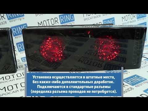Фонари Skyline тонированные с диодным поворотником на ВАЗ 2108-21099, 2113, 2114   MotoRRing.ru