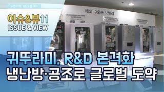 [기업분석] 귀뚜라미, R&D 본격화…냉난방·공…