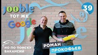 Роман Прокофьев: Jooble как Google, но по поиску вакансий.