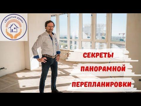 """Секреты """"панорамной"""" перепланировки. Обзор хода ремонтных работ в квартире. Краснодар 2019."""