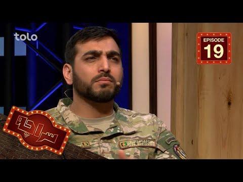 سراچه با جنرال خوشحال سعادت معین ارشد وزارت داخله / Saracha With General Khoshal Saadat