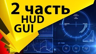 Анимация элементов футуристических интерфейсов в Adobe After Effects - шурешки, GUI, HUD - СТРИМ 005
