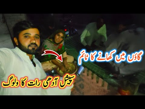 our full night routine in the village   family vlogs pakistani   Saba Ahmad Vlogs