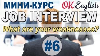 JOB INTERVIEW Урок 6/12 - What are your weaknesses? Каковы ваши слабые стороны?   OK English