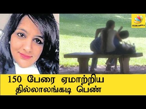 Fake businesswoman CHEATS 150 men for money | Latest India Tamil News