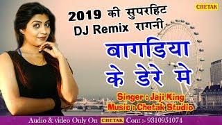 2019 का सबसे हिट गाना - बगड़िया के डेरे में देखन जोगी छोरी - सुपरहिट रागनी डीजे रीमिक्स - DJ RAGANI