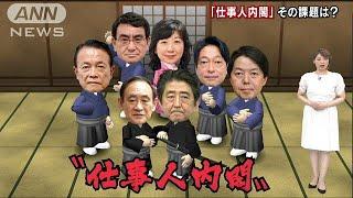 「仕事人内閣」の新閣僚には早速、たくさんの課題が待ち受けています。...
