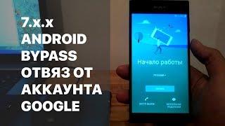Отвязка от аккаунта Google Android 7.0 Bypass Sony Xperia L1