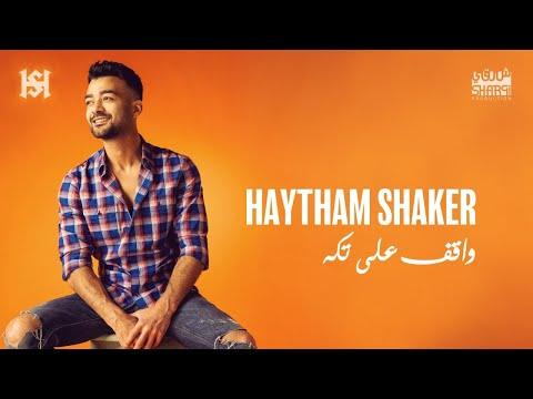 Haytham Shaker – Wa2ef 3ala Takaa (Official Lyrics Video) | هيثم شاكر - واقف علي تكه