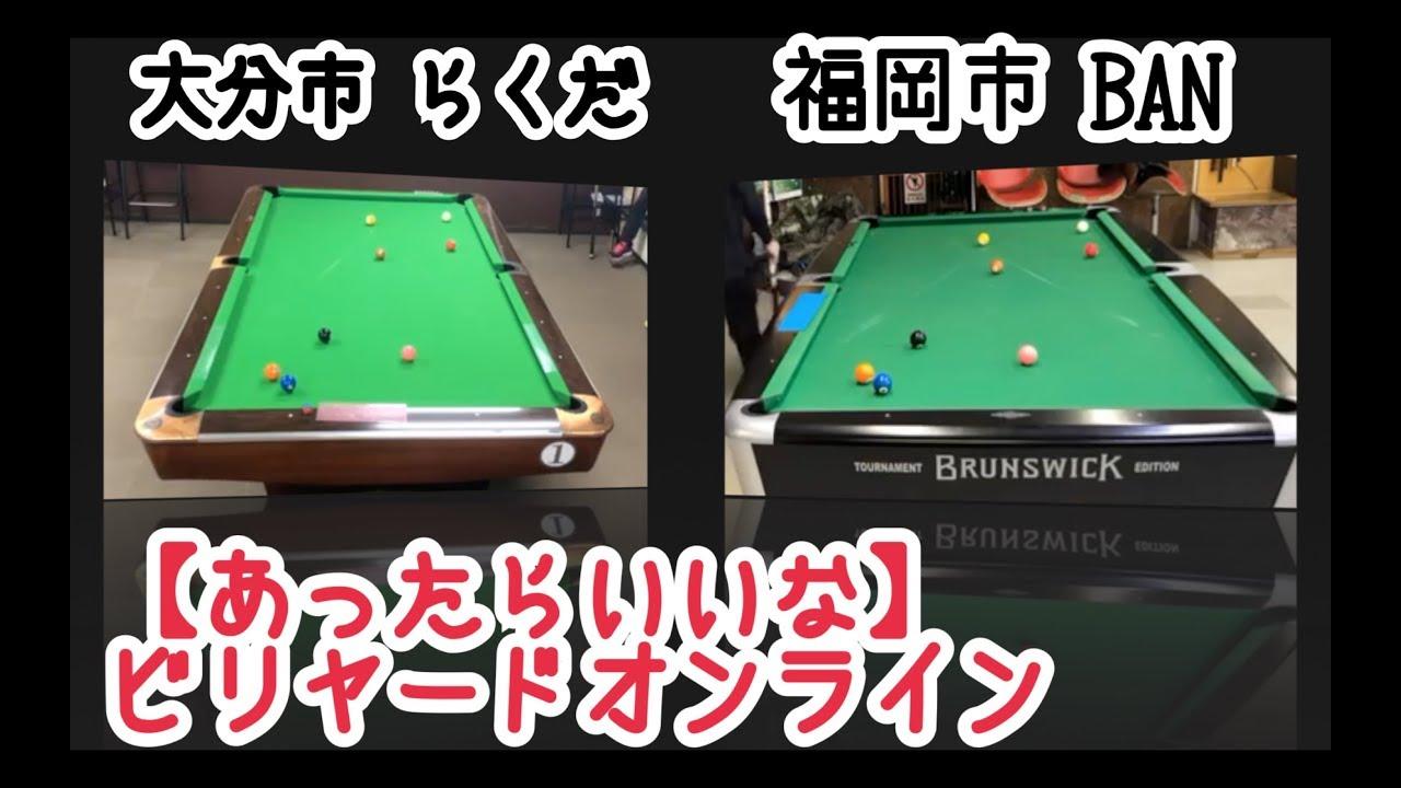 Pool Billiard Online