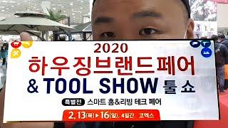 2020 하우징 브랜드 페어 & 툴쇼 코엑스 전시 건축…