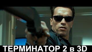 ТЕРМИНАТОР 2 в 3D - Трейлер на русском 2017
