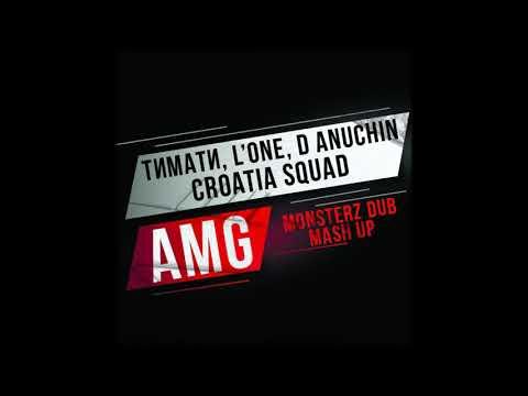 Тимати, L One, D Anuchin, Croatia Squad - AMG (MonsterZ Dub Mash Up)