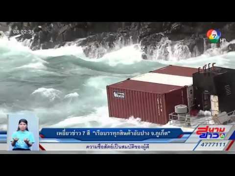 Channel 7 Hawk Eye News, 'Sunken Container Ship' Part 1, at Phuket, Thailand 2015