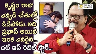 Krishnam Raju Sensational Comments on Prabhas @Birthday Celebrations