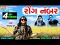 Wrong Number || રોંગ નંબર || Hiral Raval || HD Video || Ekta Sound ||