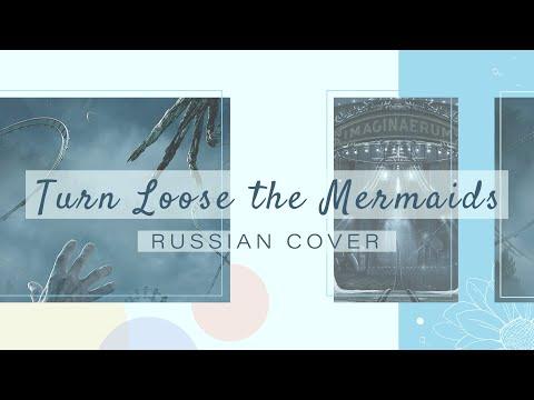 [HBD Kuro-no-Himitsu] Amaya - Turn Loose the Mermaids [Imaginaerum OST / Nightwish RUS cover]