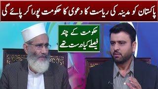 Decision of PTI Govt | Nayi Baat | Neo News