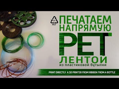 Печатаем напрямую ПЭТ лентой из пластиковой бутылки. Directly A 3D Printer From Ribbon A Bottle PET
