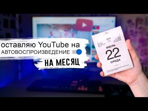 НА МЕСЯЦ оставляю YouTube с АВТОВОСПРОИЗВЕДЕНИЕМ
