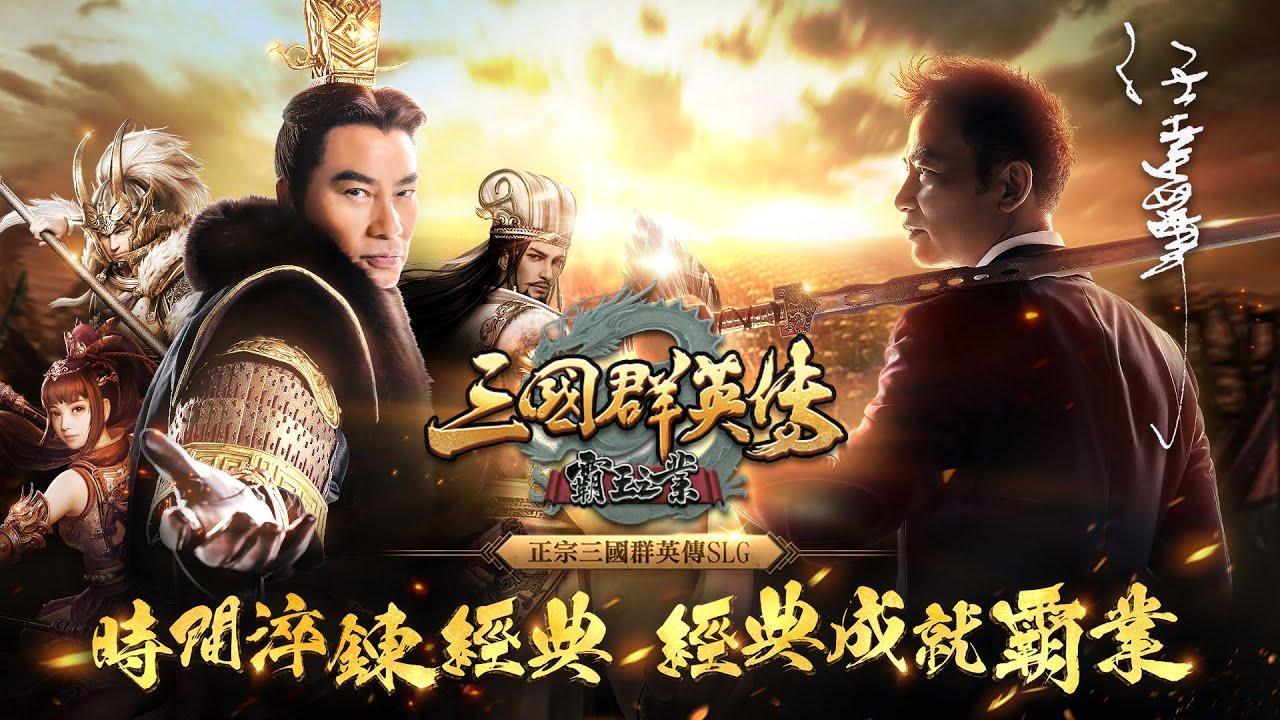 三國群英傳霸王之業電視廣告-港劇篇+經典篇(完整版)