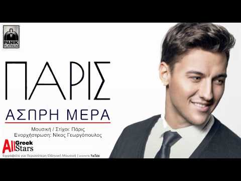 Aspri Mera ~ Paris | Άσπρη Μέρα ~ Πάρις | Greek New Single 2015