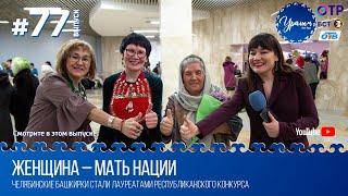 Уралым #77   Апрель 2020 (ТВ-передача башкир Южного Урала)