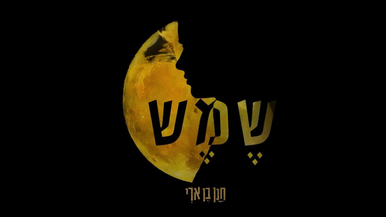 חנן בן ארי - שמש Hanan Ben Ari