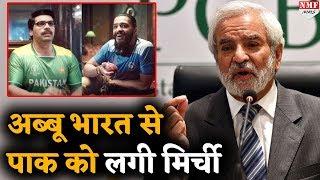 अब्बू से क्यों बौखलाया पाक ?, पीसीबी के चीफ ने आईसीसी से क्यों की शिकायत