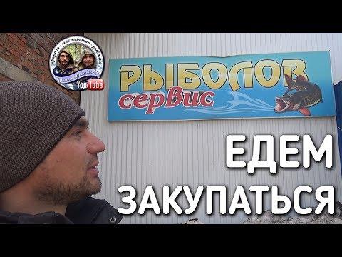 ЕДЕМ В НОВЫЙ МАГАЗИН РЫБОЛОВ СЕРВИС / БРАТЬЯ ПРИХОДЬКО