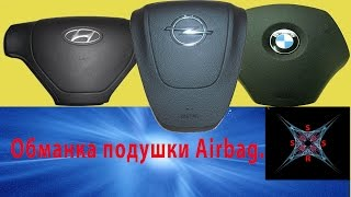Дешевый вариант восстановления дизайна Airbag(Восстановление дизайна подушки после выстрела., 2015-07-15T12:15:31.000Z)