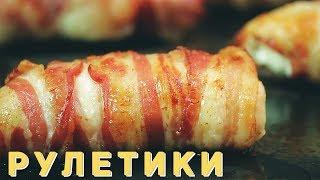 Куриные Рулетики в Беконе | Анатолий Кулинар | #Borsch