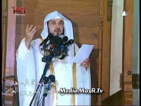 خطبة الشيخ محمد العريفي فى مسجد عمرو بن العاص مصر