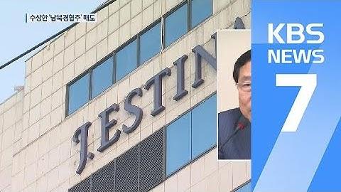 김기문 일가, '남북 경협 테마주' 이용 불공정 거래 의혹 / KBS뉴스(News)